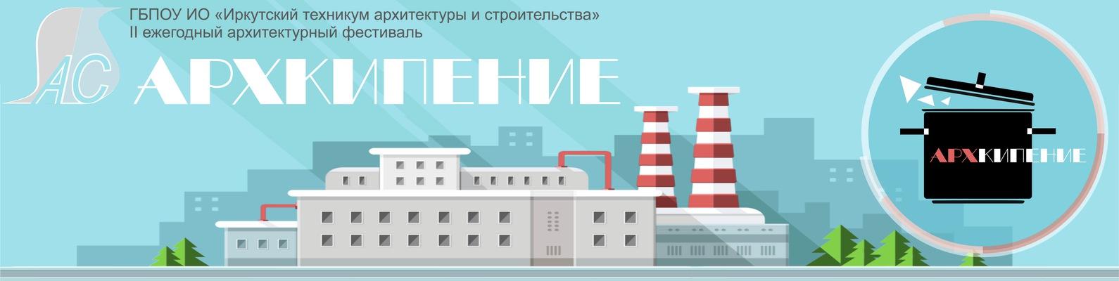Иркутский техникум архитектуры и строительства