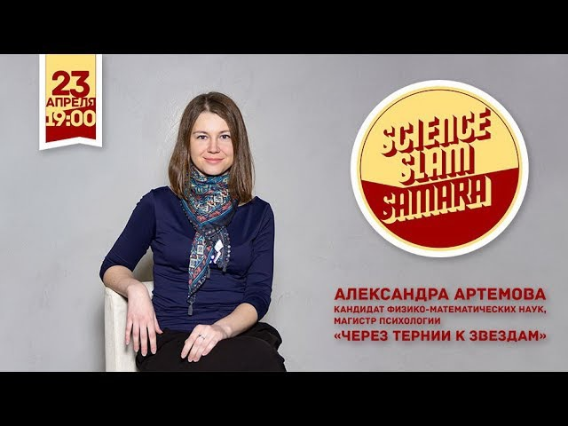 Александра Артёмова - Через тернии к звездам