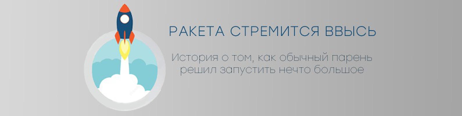 af8870c1146f Ракета стремится ввысь   ВКонтакте