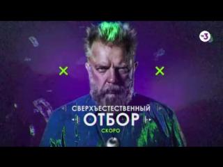 ПРЕМЬЕРА! Сверхъестественный отбор на ТВ3. СКОРО!