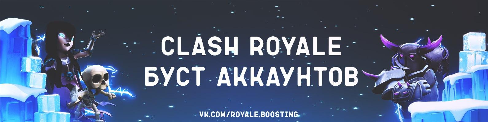 Буст аккаунтов clash royale