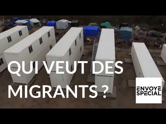 Envoyé spécial Qui veut gagner des migrants 12 janvier 2017 France 2