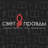 Логотип Церковь «Свет Правды», Уфа