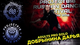 ДОБРЫНИНА ДАРЬЯ RDF18  Project818 Russian Dance Festival  ADULTS PRO SOLO