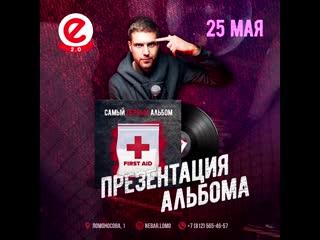 FIRST AID - Большой Клубный концерт в Nebar