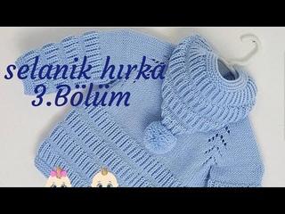 Kapüşonlu Selanik modelli Bebek Hırkası anlatımı 3. Ve son Bölüm