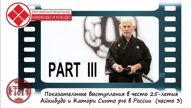 Demonstration performances for the 25th anniversary of Aikibudo and Katori Shinto ryu in Russia (3)