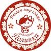 """Кондитерская """"Полинка"""" Белгород Торты Выпечка"""