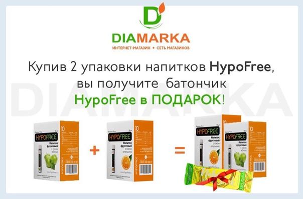 Диамарка Интернет Магазин Для Диабетиков Екатеринбург