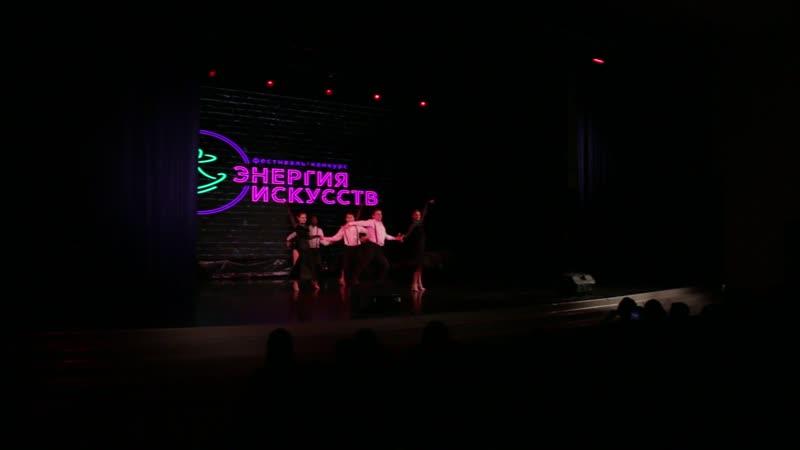 Коллектив Талисман Танго Всероссийский фестиваль конкурс Энергия искусств 2018
