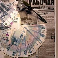 Деньги в долг срочно в контакте
