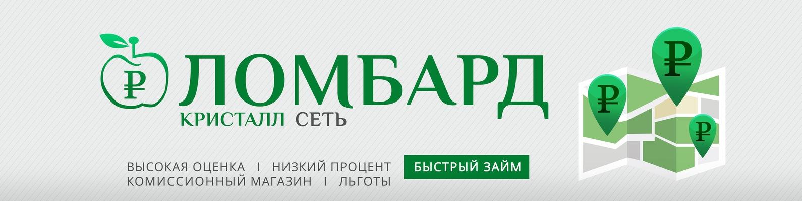 Ломбард Кристалл   Сургут     ВКонтакте 94962d0f21c