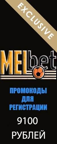Melbet Promokod Pri Registracii V Melbet 2019 Vkontakte