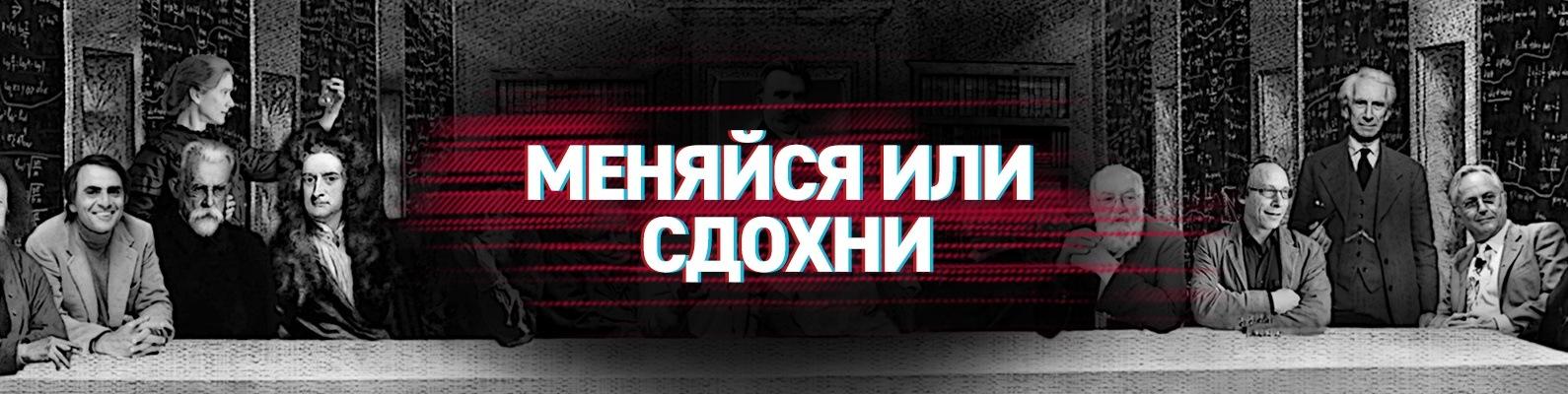 МЕНЯЙСЯ ИЛИ СДОХНИ FB2 СКАЧАТЬ БЕСПЛАТНО