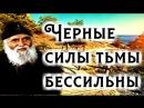 Черные силы тьмы бессильны Сами люди удаляясь от Бога делают их сильными Паисий Святогорец