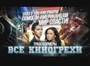KINOKOS Все киногрехи Трансформеры