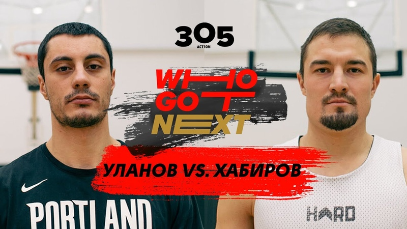 WhoGotNext Episode 4 Basketball 1x1 Хабиров vs Уланов The Cross Jab