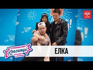 Елка в гостях у Красавцев Love Radio 19.10.2018