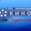 Кинотеатр «Спутник-Грайворон» (Dolby Digital 3D)
