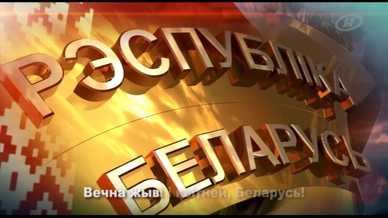 ОНТ (18.05.2016) Конец эфира