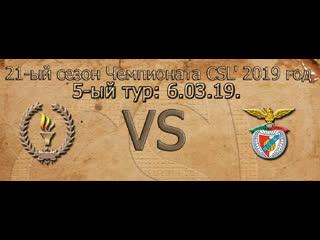 """Чемпионат (21-ый сезон), 5-ый тур: .: """"Прометей"""" ~ """"Benfica""""."""