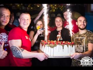 День рождения фитнес клуба ботек wellnes