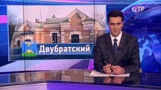 Малые города России: Двубратский - Кубанский поселок с четырьмя исправительными колониями
