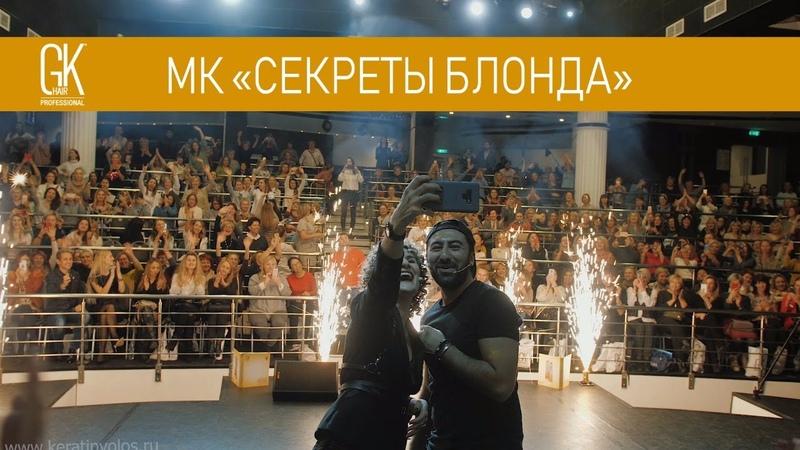 GKhair представляет Секреты Блонда c Валентиной Миллер и Арменом Григоряном