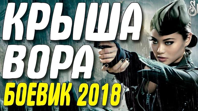 Боевик 2018 понес воров!    КРЫША ВОРА    Русские боевики 2018 новинки HD