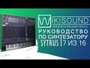 Sytrus 07 из 16 Гармоники осциллятора (вкладка OSC)