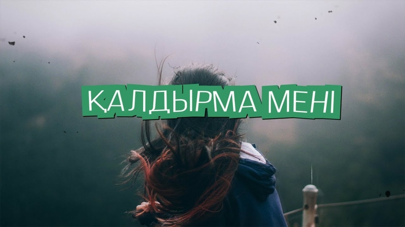 Darkhan Juzz Қалдырма мені мәтін текст lyrics караоке