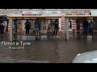 Потоп в Туле. Сильный ливневый дождь привел к масштабным затоплениям в Туле, 18 мая 2018