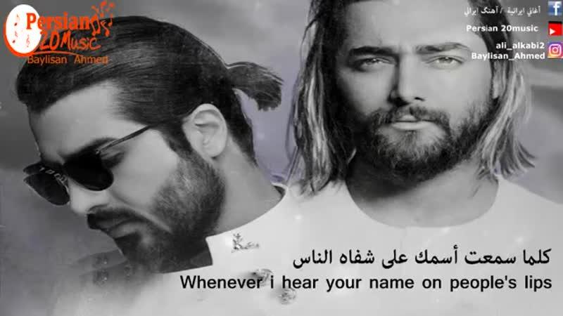 ماكان بند حس عجيب مترجمه عربي انكليزي Macan Band Hese Ajib EngArabic Sub