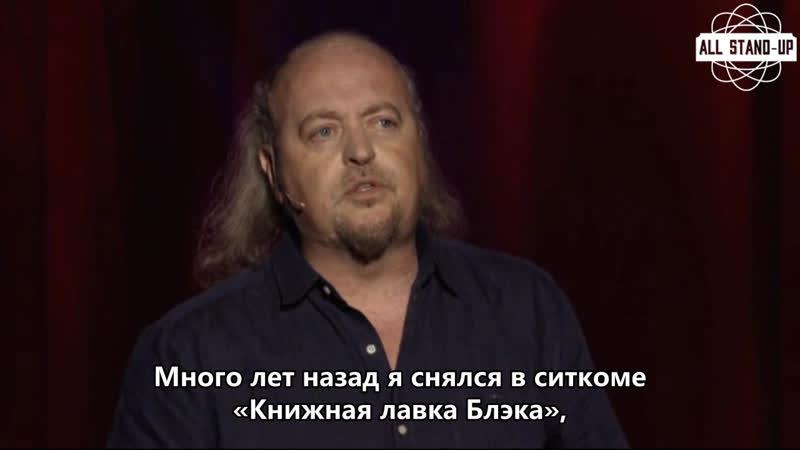 Bill Bailey Limboland Трейлер 2018 AllStandUp Субтитры