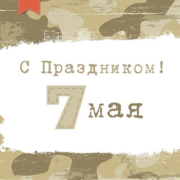день батыра в казахстане поздравления музыку