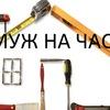 Муж ( мастер) на Час, Сборка мебели Новосибирск