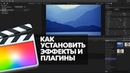КАК УСТАНОВИТЬ ЭФФЕКТЫ И ПЛАГИНЫ В FINAL CUT PRO X (HOW TO INSTALL TRANSITIONS INTO FCPX)