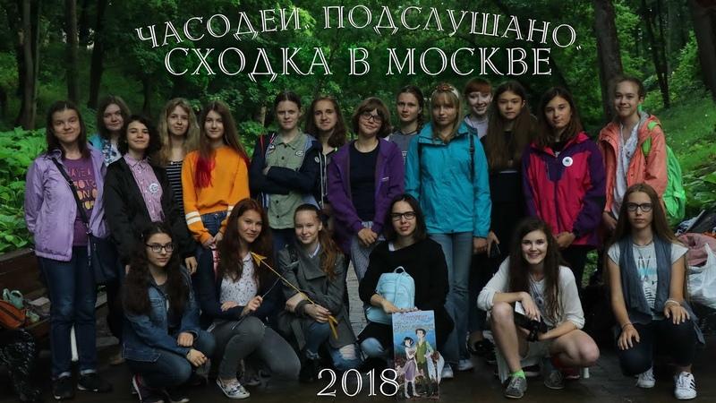 ЧАСОДЕИ. ПОДСЛУШАНО Сходка в Москве 2018