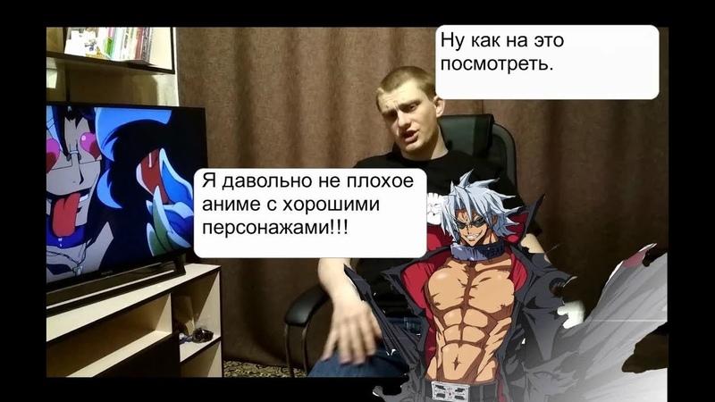 Обзор на аниме Отверженные.