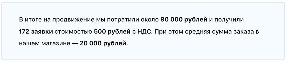 Как интернет-магазин «Видеоглаз» с помощью рекламы и опросов находит новых клиентов ВКонтакте, изображение №6