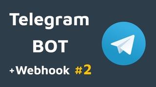 2. Создание Telegram бота с Webhook'ом на Python. Установка Webhook'а.