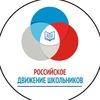 РДШ|Выборгский район|СПб|школа №123