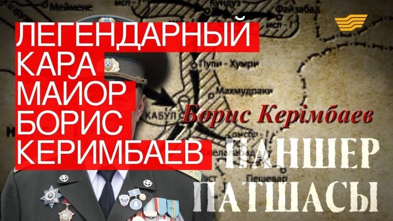 Легендарный Кара майор Борис Керимбаев скончался вАлматы