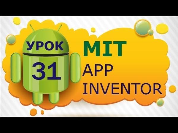 Программирование для Android в MIT App Inventor 2 Урок 31 Прокручиваемое расположение Часть 2