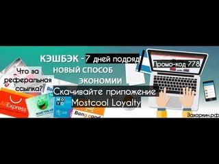 Кэшбэк приложение Mostcool Loyalty - как зарегистрироваться, совершать покупки и приглашать друзей