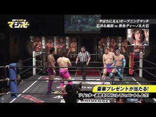 Danshoku Dino, Makoto Oishi vs. Keisuke Ishii, Kota Umeda (DDT Live! Maji Manji #10)