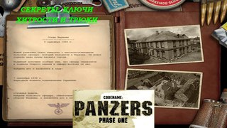 Codename: Panzers – Phase One I: Германия – Миссия 3: Осада Варшавы (секреты, хитрости и трюки)
