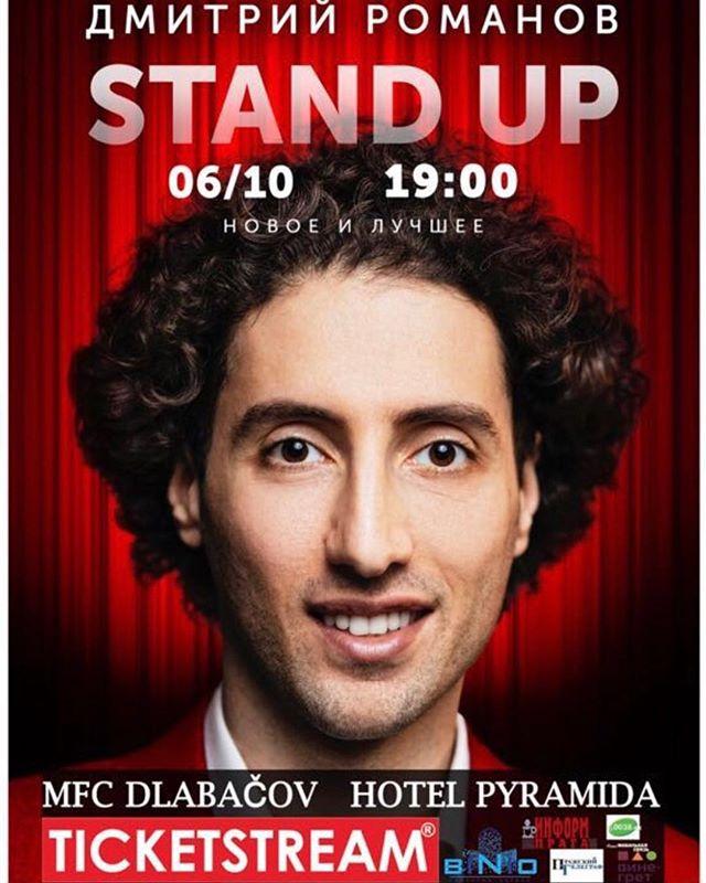Дмитрий Романов: Дорогие жители Праги! 6 октября еду к вам с концертом. Приходите, буду рад видеть наших!) Билеты по ссылке у меня в шапке профиля. #дмитрийроманов #standup #прага