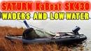 Отличная управляемость надувной лодкой SATURN KaBoat SK430 при перетаскивании войлоком на мелководье