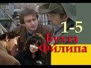 БУХТА ФИЛИППА. серии 1-5.Детектив.